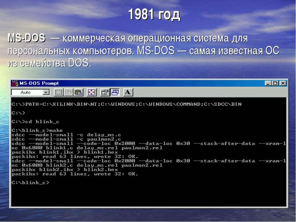 MS-DOS — коммерческая операционная система для персональных компьютеров. MS-...