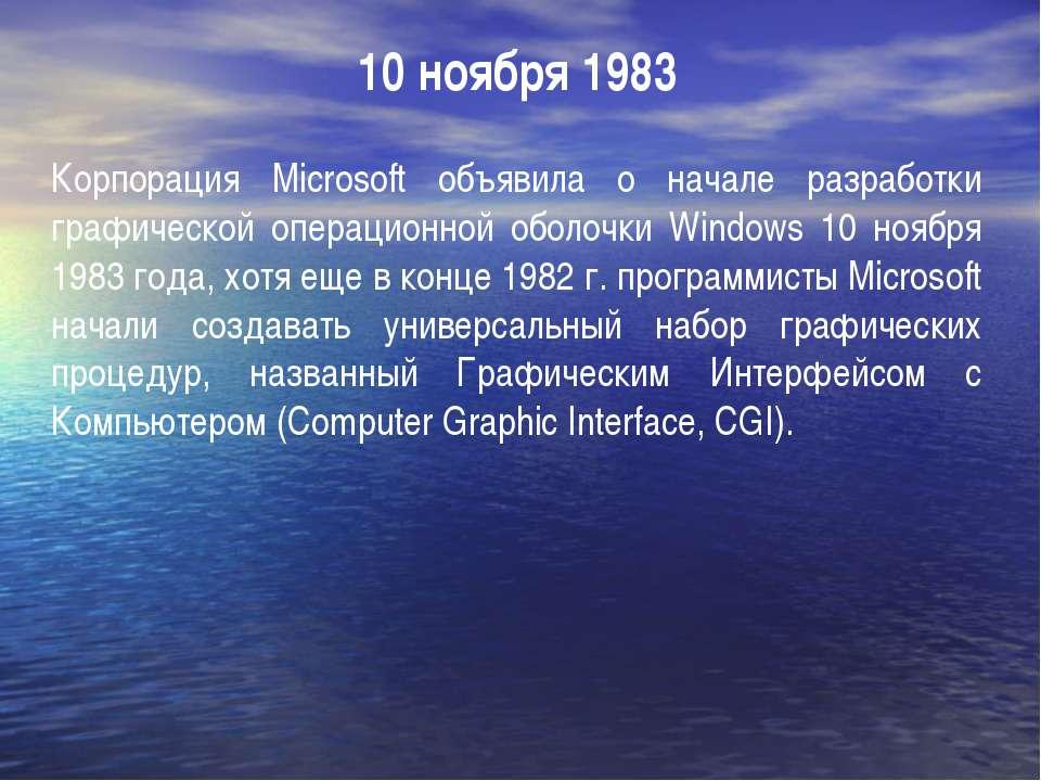 Корпорация Microsoft объявила о начале разработки графической операционной об...