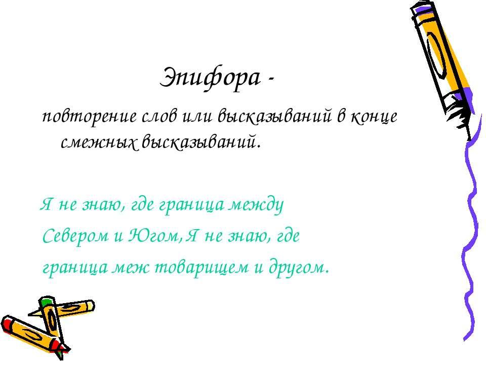 Эпифора - повторение слов или высказываний в конце смежных высказываний. Я не...