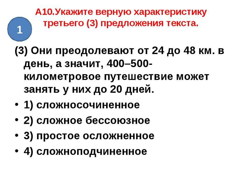 A10.Укажите верную характеристику третьего (3) предложения текста. (3) Они пр...