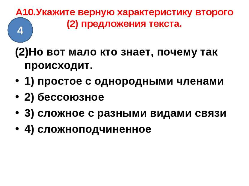 A10.Укажите верную характеристику второго (2) предложения текста. (2)Но вот м...