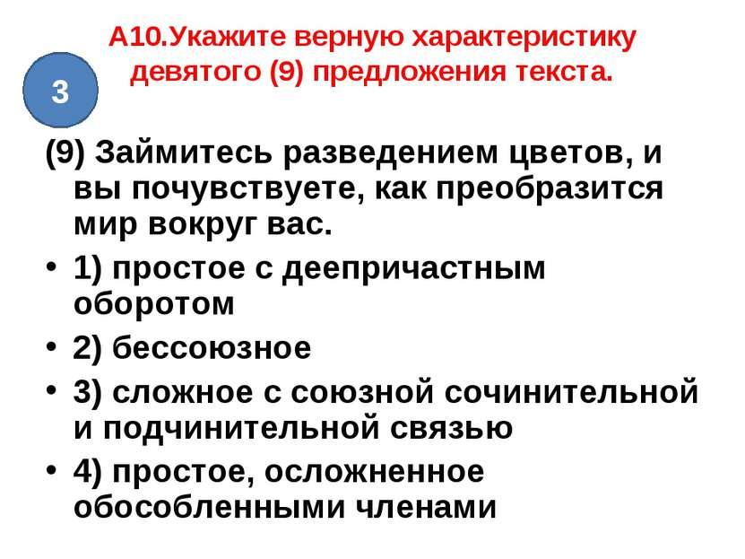 A10.Укажите верную характеристику девятого (9) предложения текста. (9) Займит...