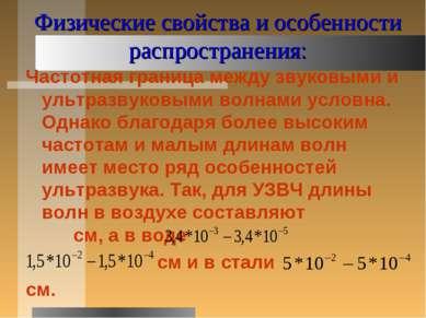 Физические свойства и особенности распространения: Частотная граница между зв...