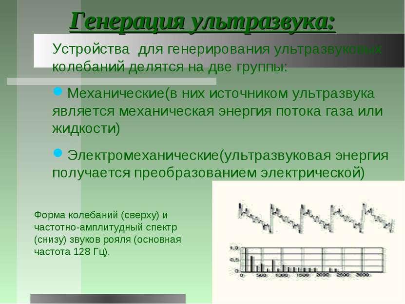 Генерация ультразвука: Устройства для генерирования ультразвуковых колебаний ...