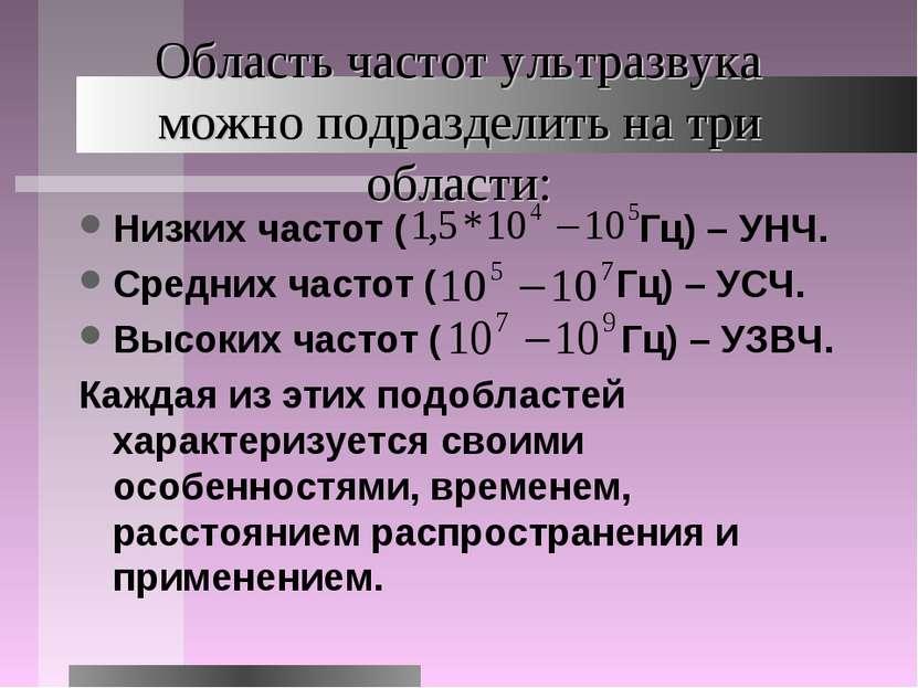 Область частот ультразвука можно подразделить на три области: Низких частот (...