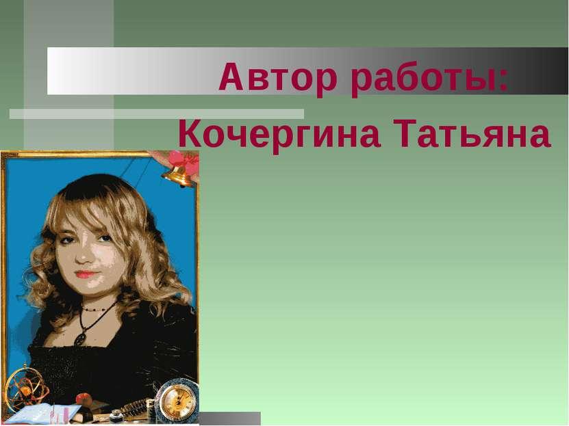Автор работы: Кочергина Татьяна
