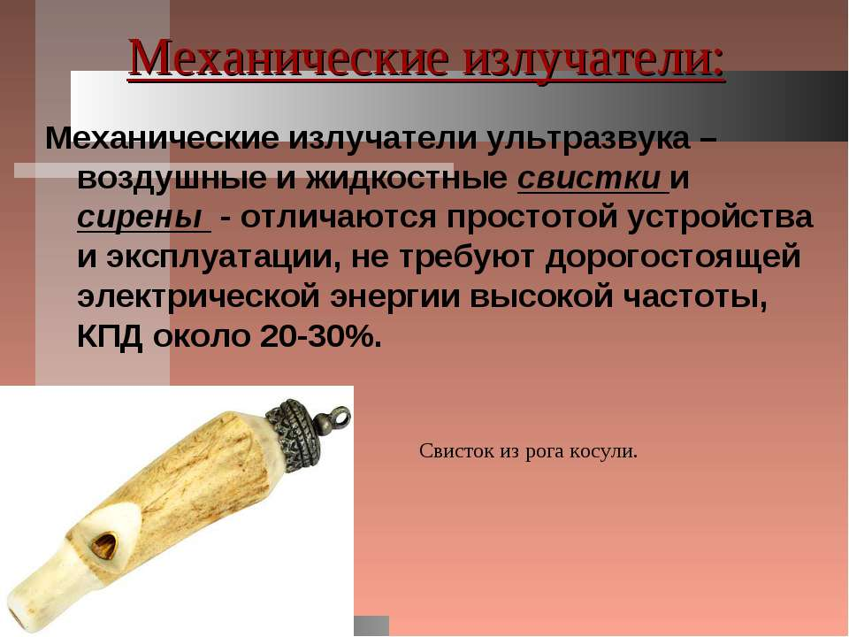 Механические излучатели: Механические излучатели ультразвука – воздушные и жи...