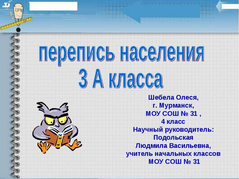 Шебела Олеся, г. Мурманск, МОУ СОШ № 31 , 4 класс Научный руководитель: Подол...