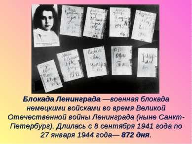 Блокада Ленинграда—военная блокада немецкими войсками во время Великой Отече...