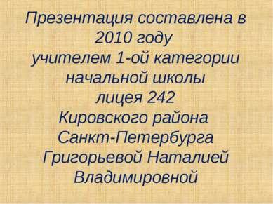 Презентация составлена в 2010 году учителем 1-ой категории начальной школы ли...