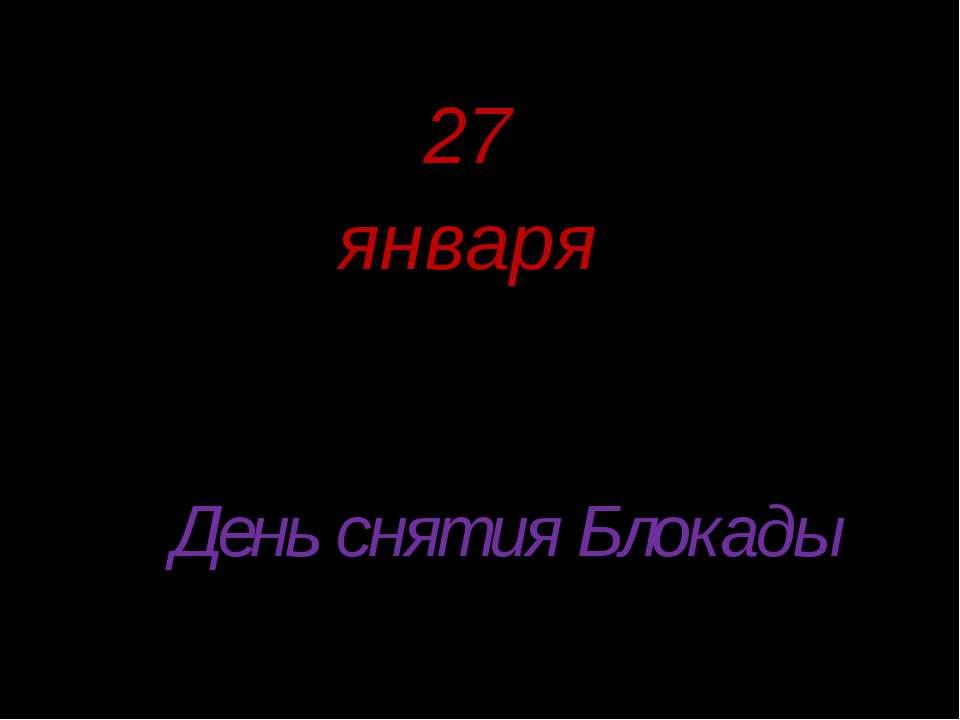 27 января День снятия Блокады