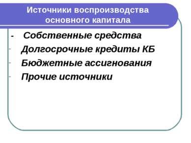 Источники воспроизводства основного капитала - Собственные средства Долгосроч...
