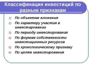 Классификация инвестиций по разным признакам По объектам вложения По характер...