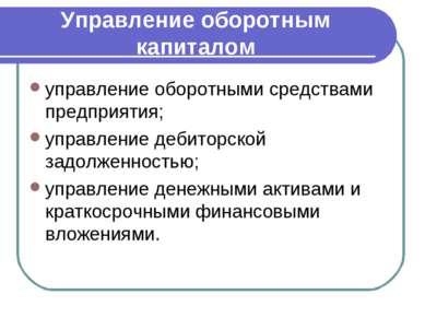 Управление оборотным капиталом управление оборотными средствами предприятия; ...