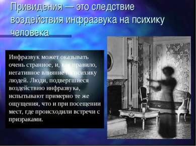 Привидения— это следствие воздействия инфразвука на психику человека Инфразв...