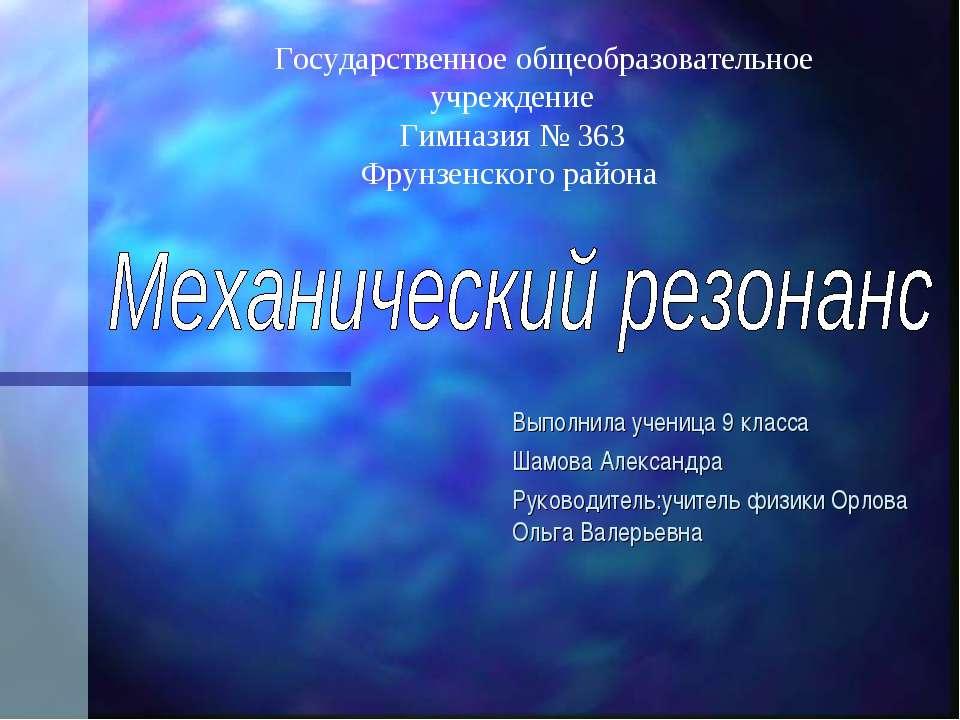 Выполнила ученица 9 класса Шамова Александра Руководитель:учитель физики Орло...
