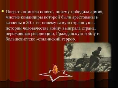 Повесть помогла понять, почему победила армия, многие командиры которой были ...