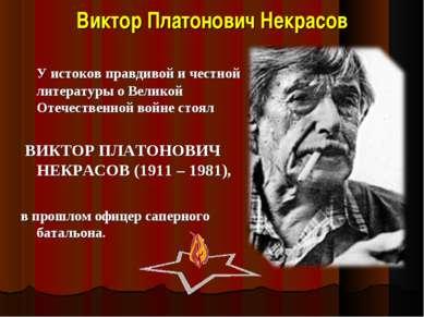 Виктор Платонович Некрасов У истоков правдивой и честной литературы о Великой...