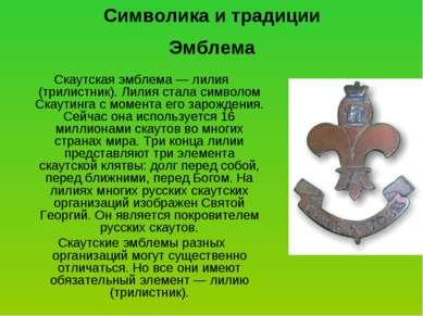 Символика и традиции Скаутская эмблема — лилия (трилистник). Лилия стала симв...