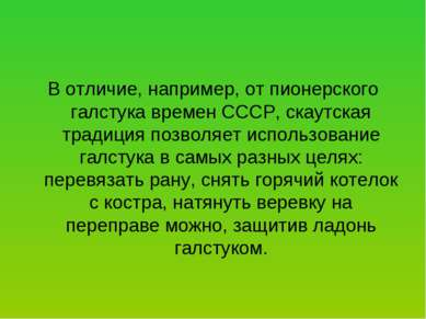 В отличие, например, от пионерского галстука времен СССР, скаутская традиция ...