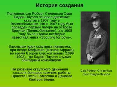 История создания Полковник сэр Роберт Стивенсон Смит Баден-Пауэлл основал дви...