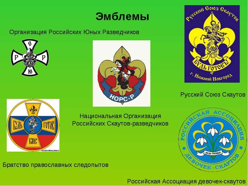 Эмблемы Организация Российских Юных Разведчиков Русский Союз Скаутов Братство...
