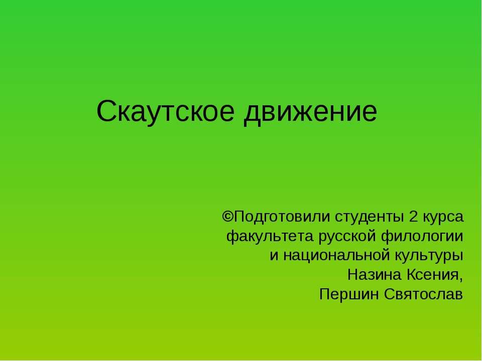 Скаутское движение ©Подготовили студенты 2 курса факультета русской филологии...
