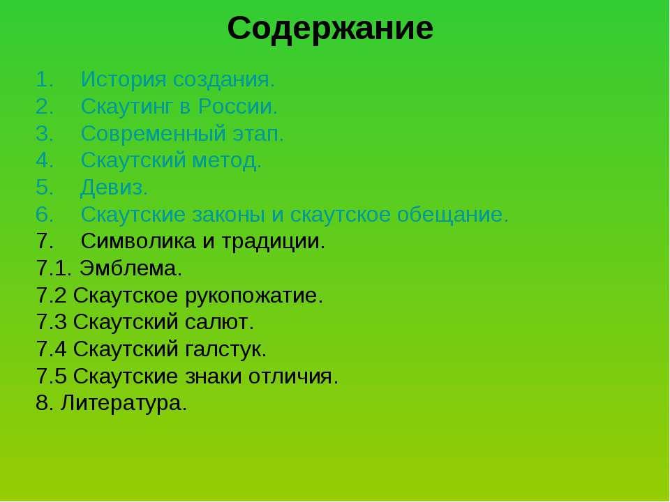 Содержание История создания. Скаутинг в России. Современный этап. Скаутский м...