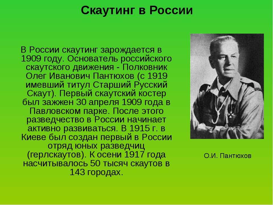 Скаутинг в России В России скаутинг зарождается в 1909 году. Основатель росси...