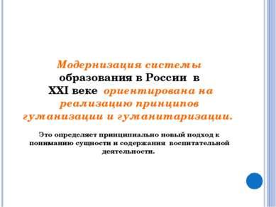 Модернизация системы образования в России в XХI веке ориентирована на реализа...