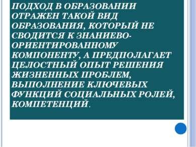 ЧЕРЕЗ КОМПЕТЕНТНОСТНЫЙ ПОДХОД В ОБРАЗОВАНИИ ОТРАЖЕН ТАКОЙ ВИД ОБРАЗОВАНИЯ, КО...