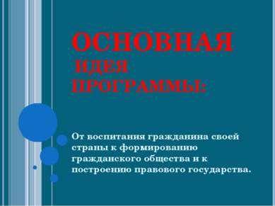 ОСНОВНАЯ ИДЕЯ ПРОГРАММЫ: От воспитания гражданина своей страны к формированию...