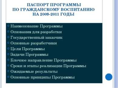 ПАСПОРТ ПРОГРАММЫ ПО ГРАЖДАНСКОМУ ВОСПИТАНИЮ НА 2009-2011 ГОДЫ Наименование П...