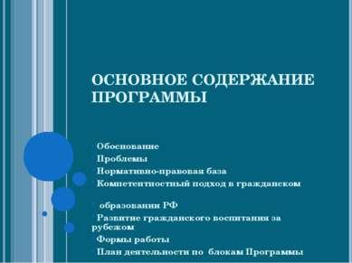 ОСНОВНОЕ СОДЕРЖАНИЕ ПРОГРАММЫ Обоснование Проблемы Нормативно-правовая база К...