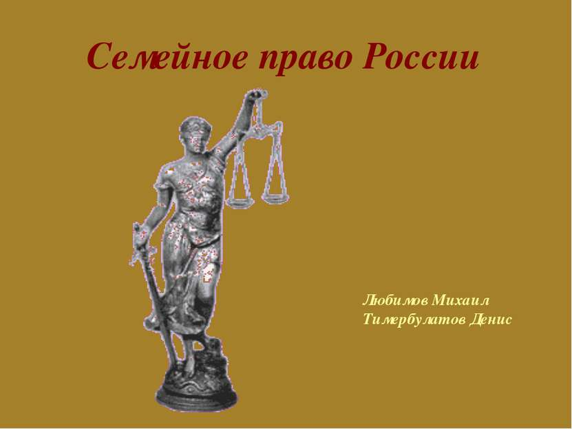 Семейное право России Любимов Михаил Тимербулатов Денис