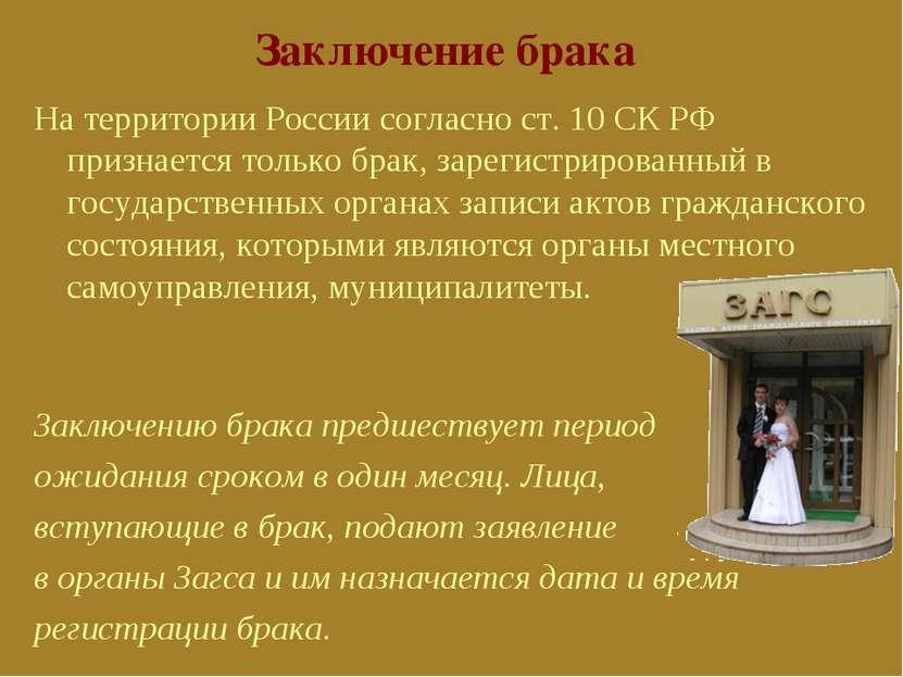 Заключение брака На территории России согласно ст. 10 СК РФ признается только...