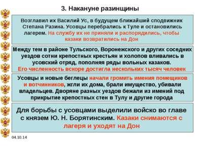 * 3. Накануне разинщины Возглавил их Василий Ус, в будущем ближайший сподвижн...