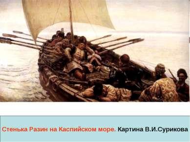 Стенька Разин на Каспийском море. Картина В.И.Сурикова