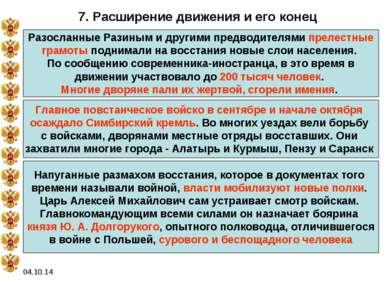 * 7. Расширение движения и его конец Разосланные Разиным и другими предводите...
