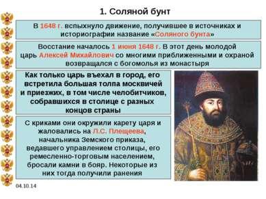 * 1. Соляной бунт В 1648 г. вспыхнуло движение, получившее в источниках и ист...