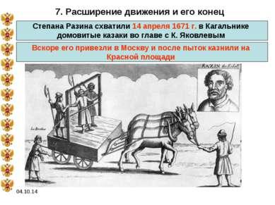 * 7. Расширение движения и его конец Степана Разина схватили 14 апреля 1671 г...
