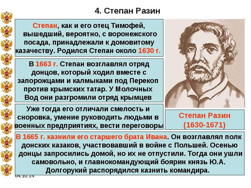 * 4. Степан Разин Степан, как и его отец Тимофей, вышедший, вероятно, с ворон...