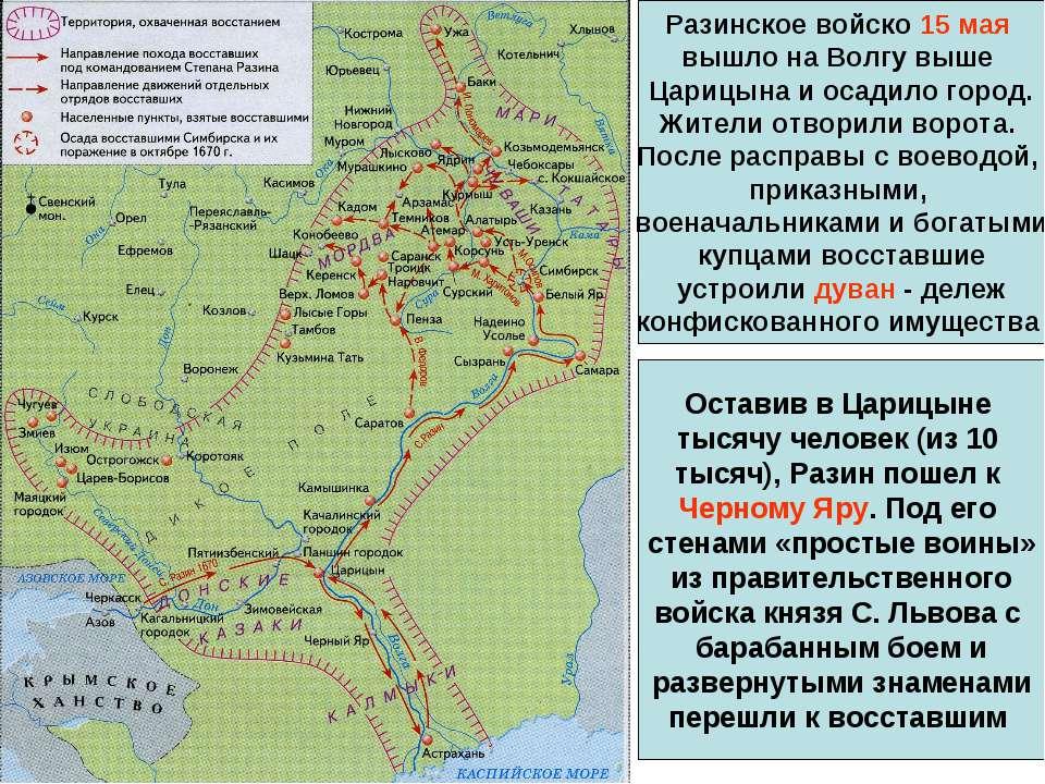 Разинское войско 15 мая вышло на Волгу выше Царицына и осадило город. Жители ...
