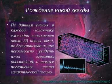 По данным ученых, в каждой галактике ежегодно вспыхивает около 30 новых звезд...