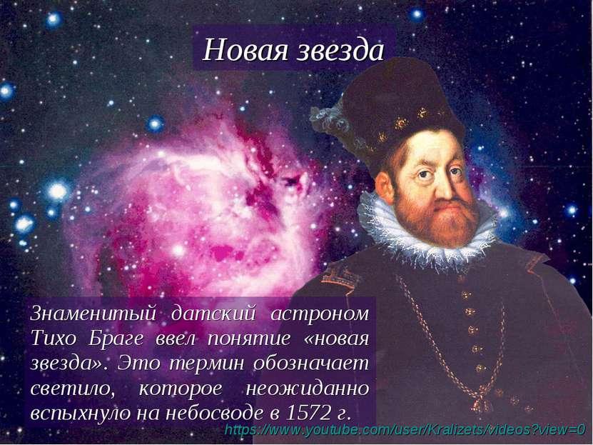 Новая звезда Знаменитый датский астроном Тихо Браге ввел понятие «новая звезд...