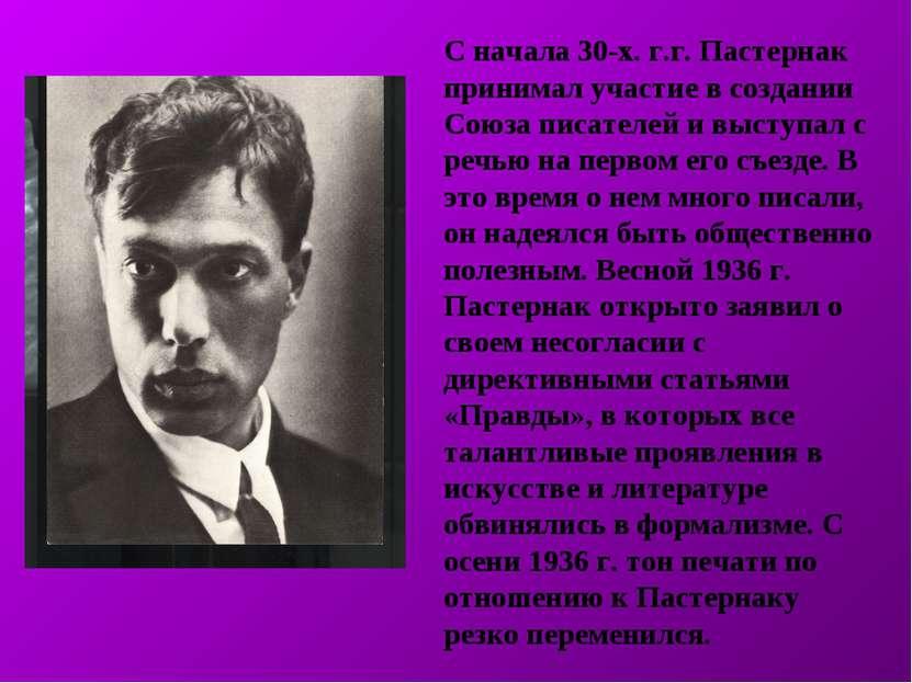 С начала 30-х. г.г. Пастернак принимал участие в создании Союза писателей и в...