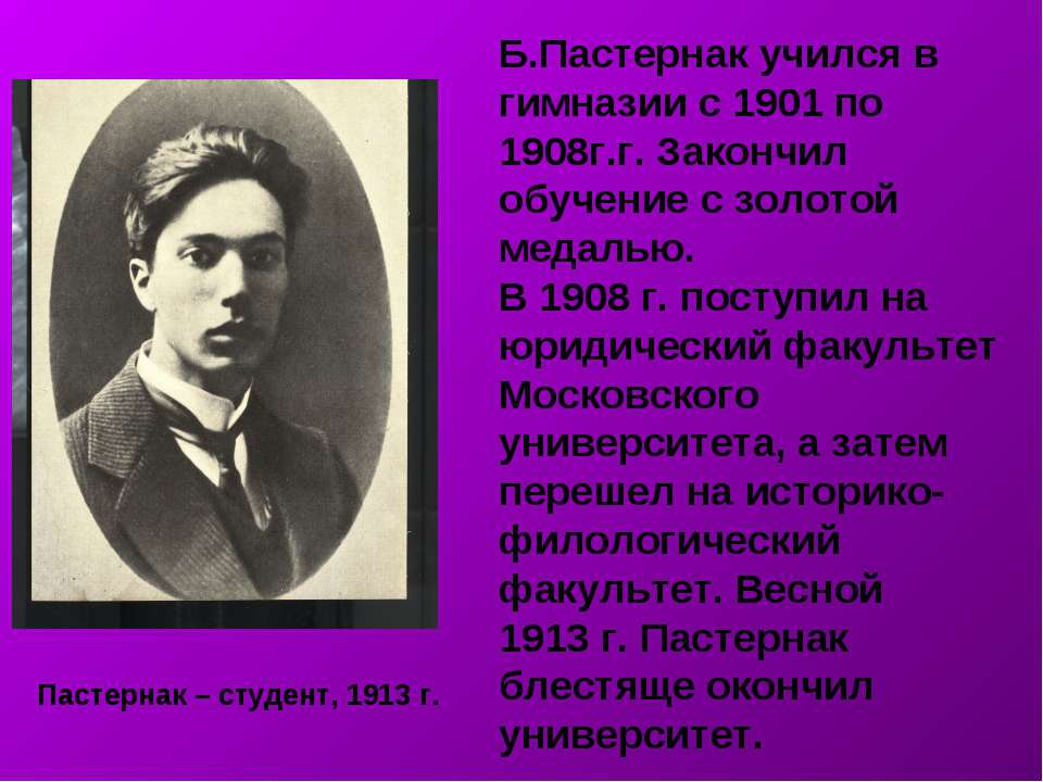 Пастернак – студент, 1913 г. Б.Пастернак учился в гимназии с 1901 по 1908г.г....