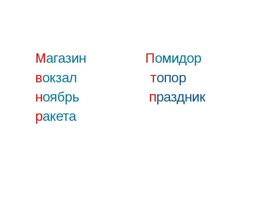 Магазин Помидор вокзал топор ноябрь праздник ракета
