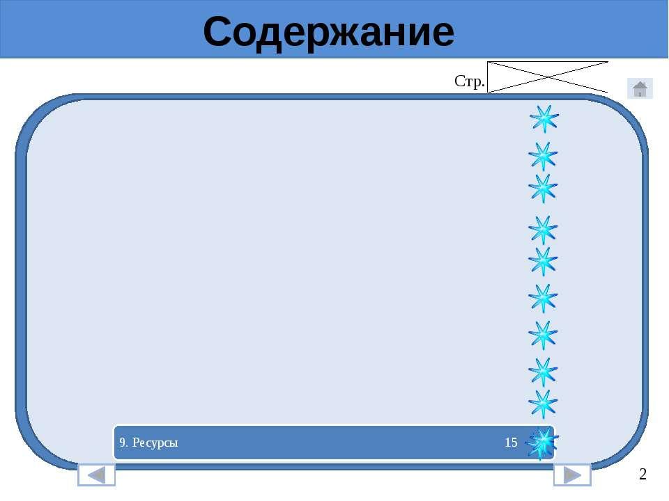 Аллотропия фосфора Фосфор красный Источник информации : не имеет химический с...