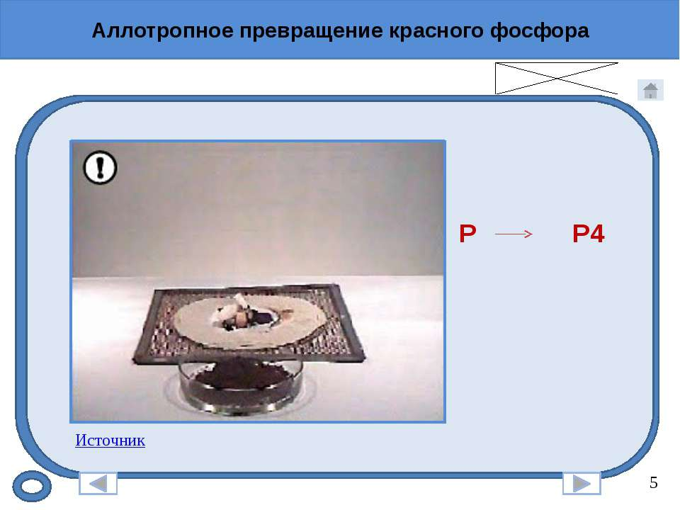 Химические свойства фосфора Взаимодействие с металлами: 3Mg + 2P = 2 Mg3P2 3С...